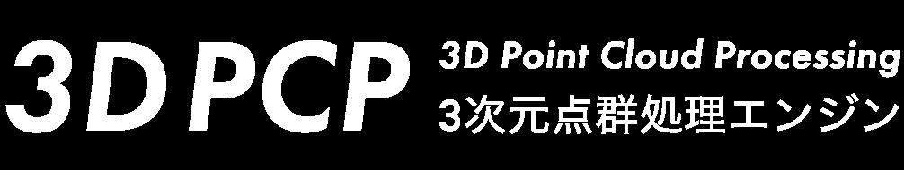 3DPCP 3D Point Cloud Processing 3次元点群処理エンジン