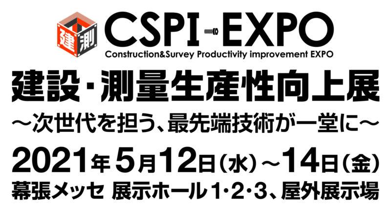 CSPI-EXOP